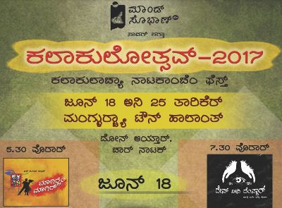 'Kalakulotsav', a two-day Konkani drama festival by 'Kalakul'  on 18 and 25th June.