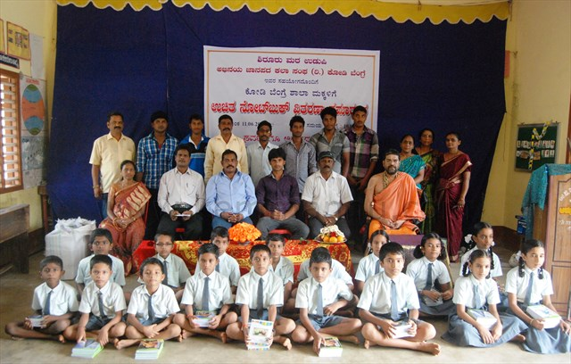 Shiroor Swamiji distributes Books at  Kodi Bengre School