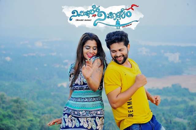 Konkani movie 'Nirmillem Nirmonem' to release in Dubai on Feb 14