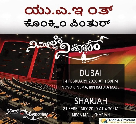 Konkani hit Movie Nirmmillem Nirmonem all set to Release in Dubai on Valentines Day.