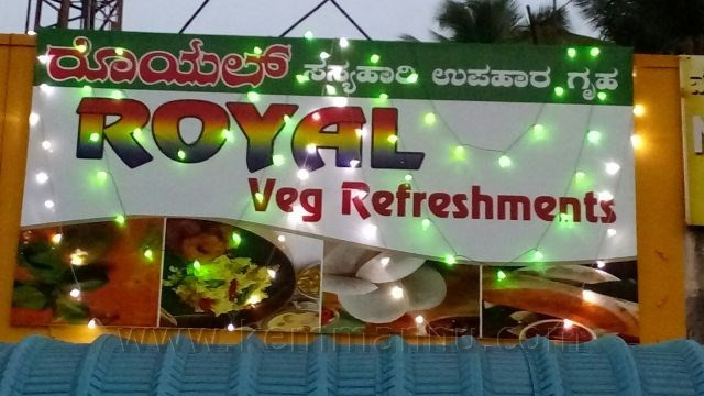 Inauguration of Royal Veg Restaurant @ Santhekatte