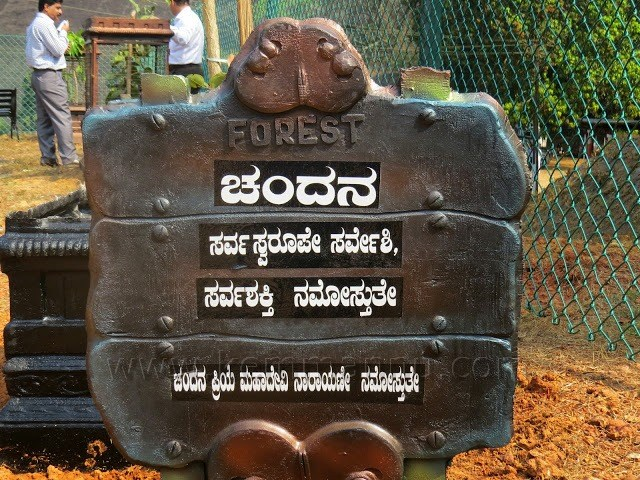 Daivi Vana by forest department inaugurated at Karinjeshwar Temple, Bantwal