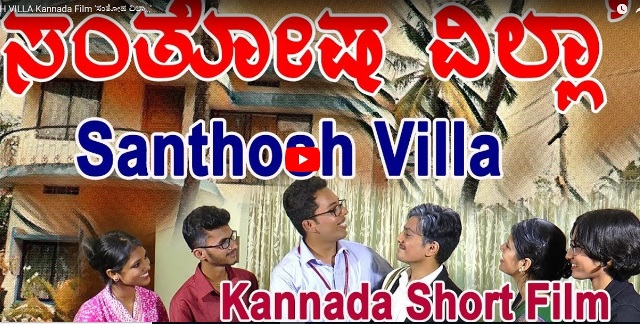 SANTHOSH VILLA'  Media Awareness  Kannada short film released by Dr Gerald Isaac Lobo