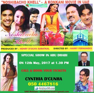 """NOSHIBACHO KHELL"" SPECIAL SHOW IN ABU DHABI ON 12TH MAY"