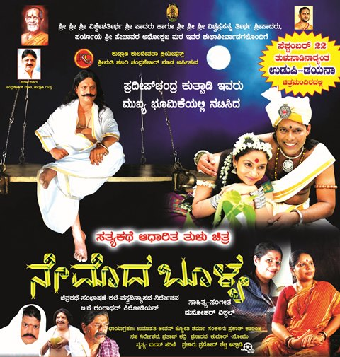 Mangaluru: Tulu film 'Nemoda Boolya' set to release on Sep 22