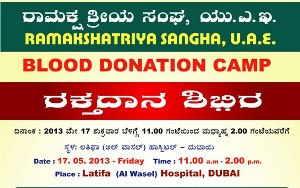 RAMAKSHATRIYA SANGHA UAE TO CONDUCT BLOOD DONATION CAMPAIGN ON 17TH MAY