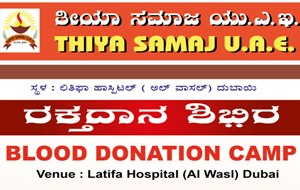 THIYA SAMAJA UAE TO CONDUCT BLOOD DONATION CAMPAIGN ON 11TH JULY AT SHEIKHA LATIFA HOSPITAL