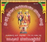Annual Nemotsava at Bhuta Kola at Thonse Brama Baidakala Garadi on 4 March