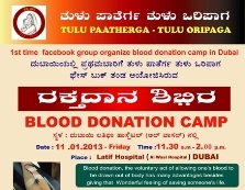 TULU PATHERGA – TULU ORIPUGA ORGANISES BLOOD DONATION CAMPAIGN ON 11TH JANUARY AT LATIFA HOSPITAL, DUBAI