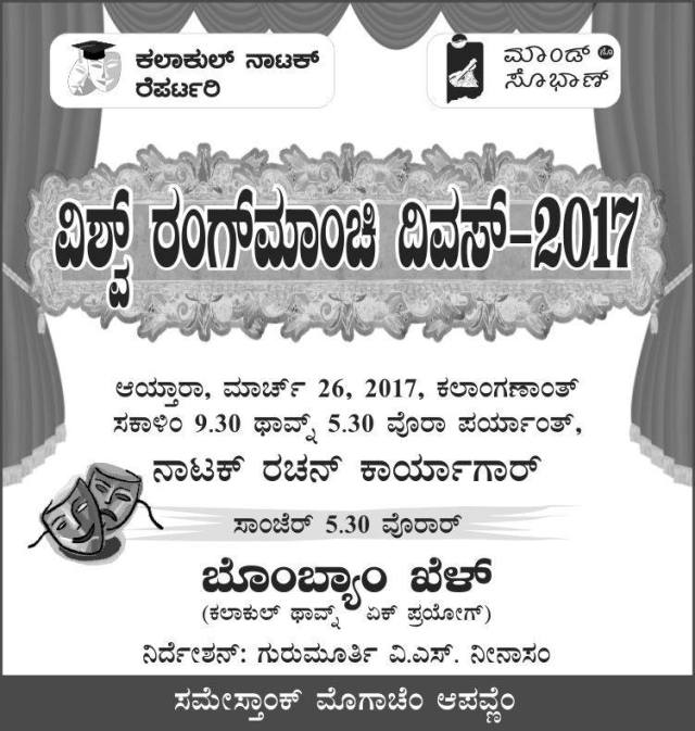 WORLD THEATRE DAY to be celebrated by KALAKUL on March 26.