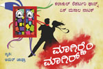 180th Monthly Theatre Dec 4 at Kalaangann