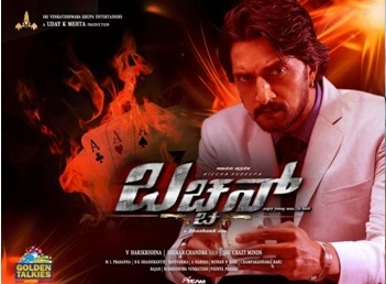 KANNADA MOVIE BLOCKBUSTER  'BACHCHAN' RELEASING ON APRIL, 18TH, 19TH & 20TH AT DUBAI, ABU DHABI & SHARJAH