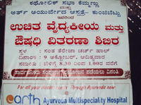 Free Medical Check up and medicine distrubution camp held at Kemmannu