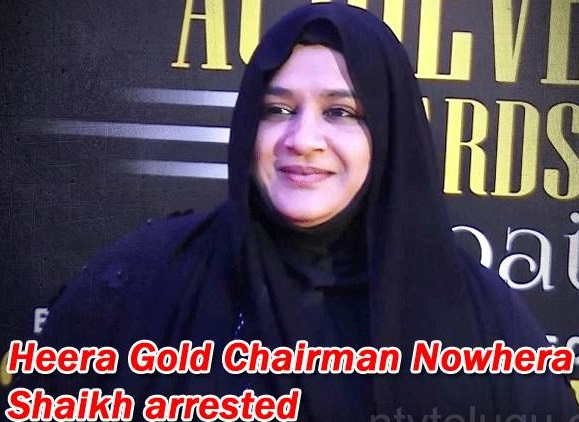 Heera Gold chief Aalima Nowhera Shaikh arrested for cheating people with gold scheme