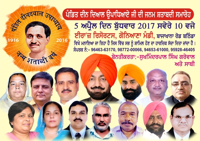 100th birth Anniversary of Pt. Deendayal Upadhyay to be celebrate in Punjab