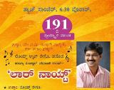 LAR Nite', at the 191st Monthly Theatre, at Kalaangann, Mangalore On Nov5