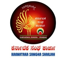 KARNATAKA SANGHA SHARJAH'S 11TH ANNIVERSARY ON 31ST MAY AT EWAN HOTEL, SHARJAH