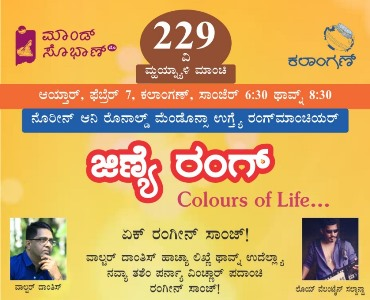 Musical Extravaganza at Kalangann on 7th Feb.