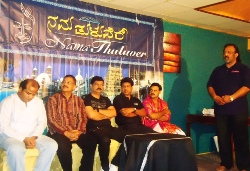TULU DRAMA 'PORLU DAYE?' MUHURAT FOR NAMA TULUVERU UAE's MUCH AWAITED