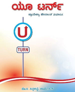 Jocy Siddakatte's third book titled U TURN was released