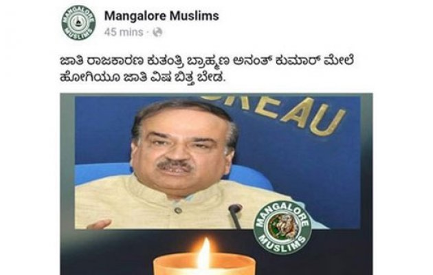 'Mangalore Muslims' Facebook page admin booked for offensive post on Ananth Kumar