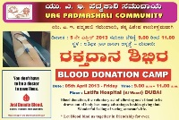 PADMASHAALI UAE TO CONDUCT BLOOD DONATION CAMPAIGN ON 5TH APRIL, 2013 AT LATIFA HOSPITAL, DUBAI.