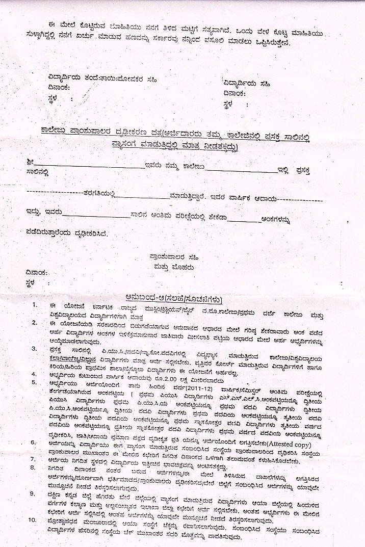 Kemmannu – Income Certificate Form
