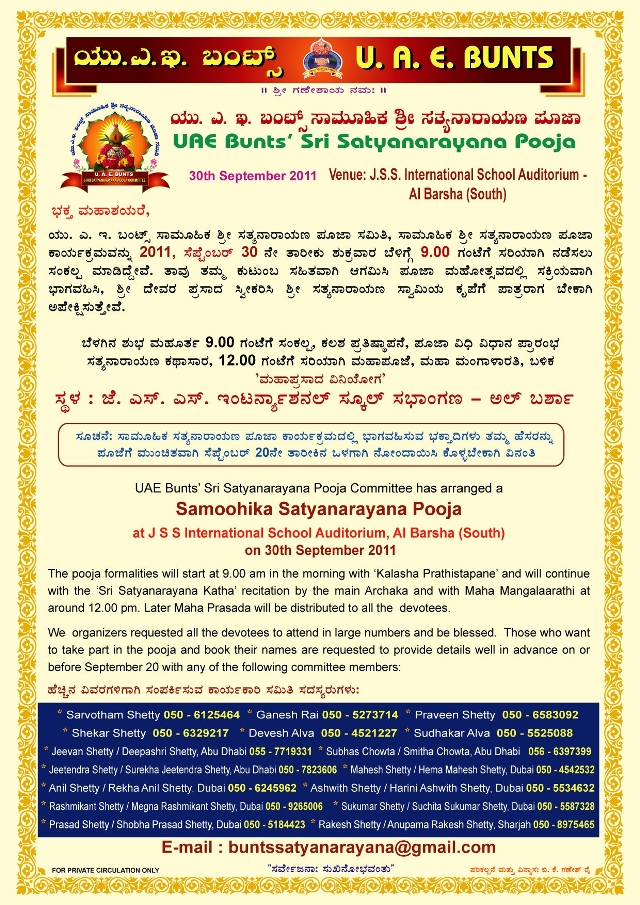 Satyanarayan Pooja Invitation Wordings In Marathi Premium